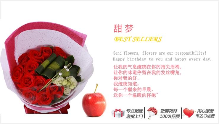 甜梦—快送鲜花网|全国送花|网购鲜花|邮政鲜花|网上鲜花店