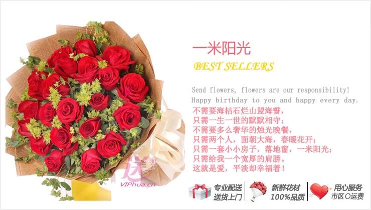 一米阳光—快送鲜花网|鲜花礼品|生日礼品|送鲜花|生日礼品推荐