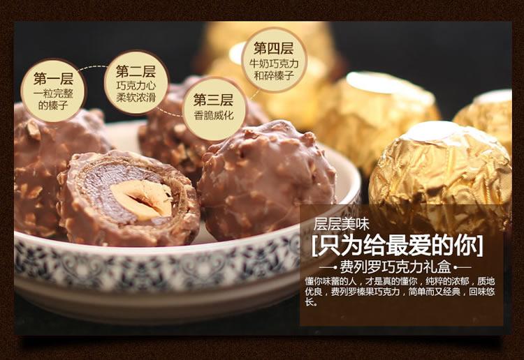 心中的幸福—快送鲜花网|送费列罗巧克力|巧克力订购|网上买巧克力花束|异地送巧克力