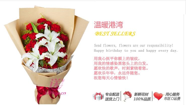 永恒的爱—快送鲜花网|慰问祝福鲜花|幸福团圆鲜花|母亲节送花