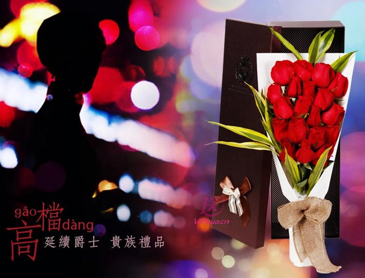 永远的浪漫—快送鲜花网|同城鲜花|订花网|鲜花预订|情人节预定
