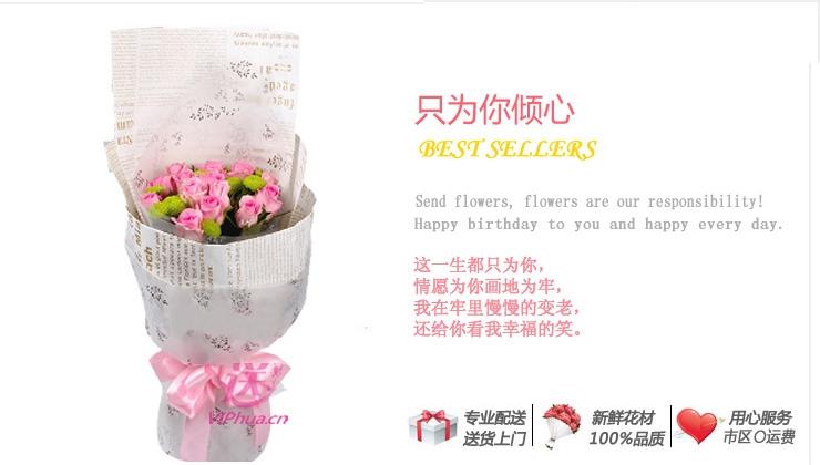 只为你倾心—快送鲜花网 买花网站 北京鲜花快递 实体鲜花店 女友生日礼物推荐