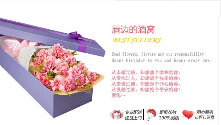 唇边的酒窝—快送鲜花网|三八节送花礼盒|玫瑰礼盒|平安夜鲜花订购|情人节鲜花预定|鲜花快捷|圣诞节送花