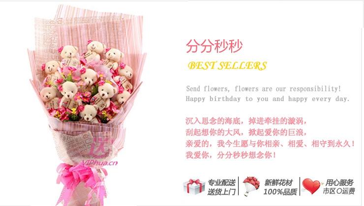分分秒秒—快送鲜花网|异地送礼物|卡通花束|公仔外偶|毛绒玩具|网上买礼物|情人节礼物