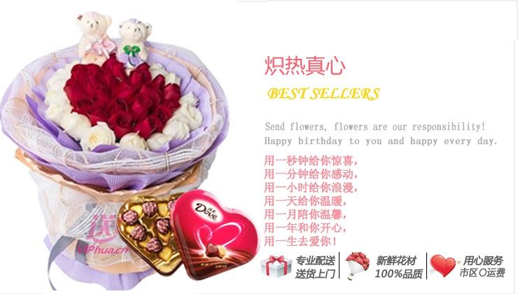 炽热真心—快送鲜花网 送生日礼物 网上订购生日鲜花 异地给女友生日礼物 鲜花蛋糕网