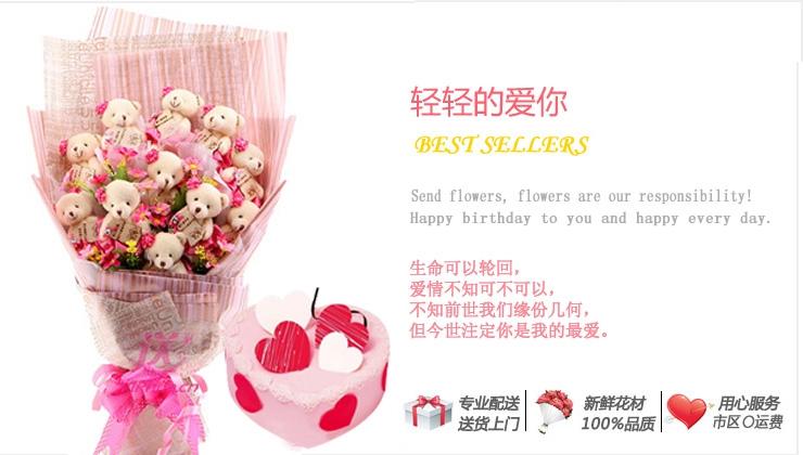 轻轻的爱你—快送鲜花网|送生日礼物|网上订购生日鲜花|异地给女友生日礼物