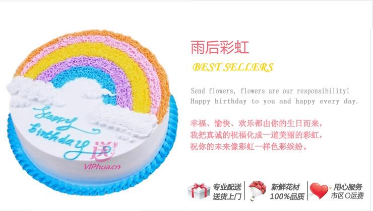 雨后彩虹—快送蛋糕网 订蛋糕 预定蛋糕 异地送蛋糕 网上订购生日蛋糕