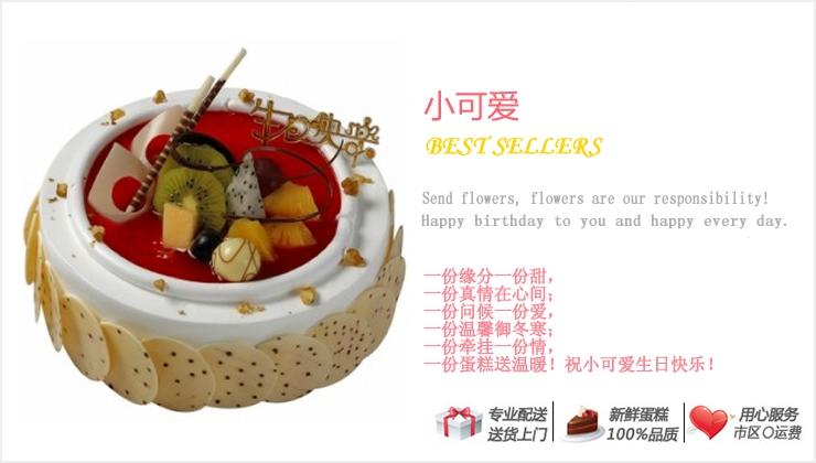 小可爱—快送鲜花网|味多美蛋糕订购|好利来官网|杭州订蛋糕|快递蛋糕|异地送礼物