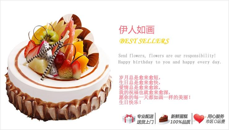 伊人如画—快送鲜花网|生日蛋糕|网上买生日礼物|纪念日送什么|婚庆蛋糕|蛋糕快递