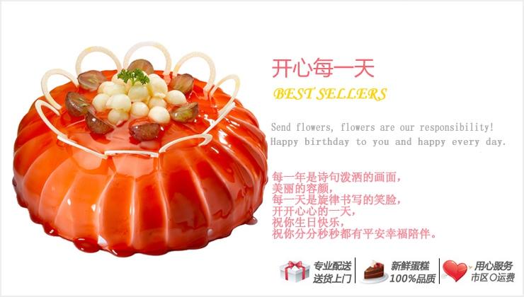 开心每一天—快送鲜花网|蛋糕快递|太原蛋糕店|好利来官网|蛋糕心语|生日蛋糕图片