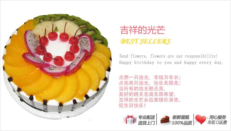 吉祥的光芒—快送鲜花网 水果蛋糕 重庆订购蛋糕 哈尔滨送蛋糕 定蛋糕 蛋糕快递