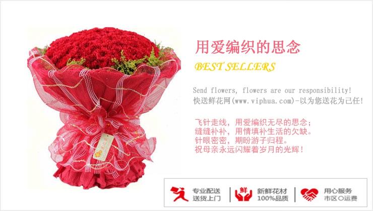 用爱编织的思念—快送鲜花网 母亲节鲜花 母亲节订花 同城快递鲜花 网上订鲜花 节日鲜花