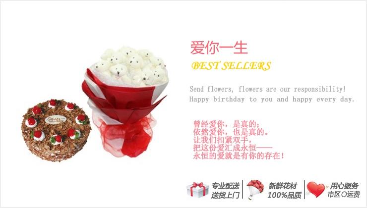 爱你一生—快送鲜花网|鲜花+蛋糕|异地送花|蛋糕订购|网上购买生日鲜花
