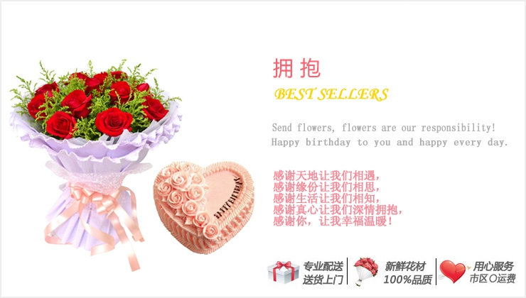 拥抱—快送鲜花网|异地送花|蛋糕订购|购买生日礼物|生日礼物推荐