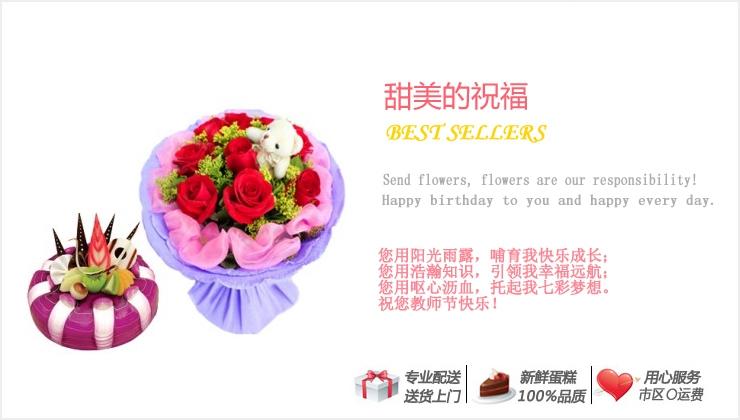 甜美的祝福—快送鲜花网 送生日蛋糕 妈妈生日礼物 异地送鲜花 鲜花蛋糕网 鲜花蛋糕品配送