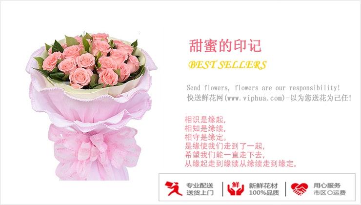 甜蜜的印记—快送鲜花网 情人节鲜花速递 异地订花 同城快递鲜花 网上订鲜花 节日鲜花