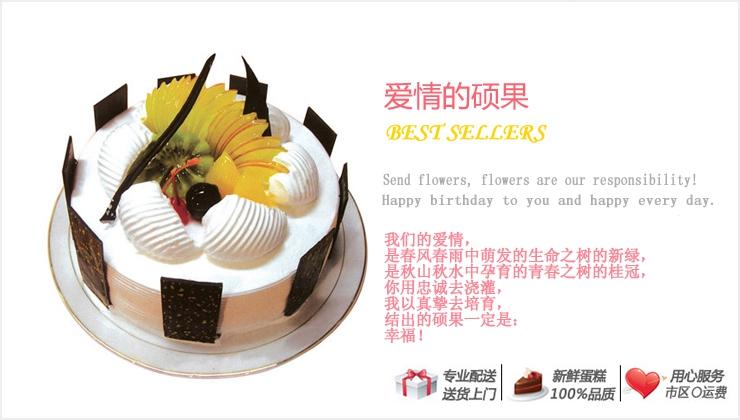 爱情的硕果—快送鲜花网 广州蛋糕店 送女友蛋糕 异地订蛋糕 网上购买生日蛋糕