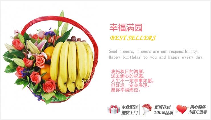 幸福满园—快送鲜花网 水果果篮 礼品果篮 果篮订购 网上定水果篮 异地送水果篮