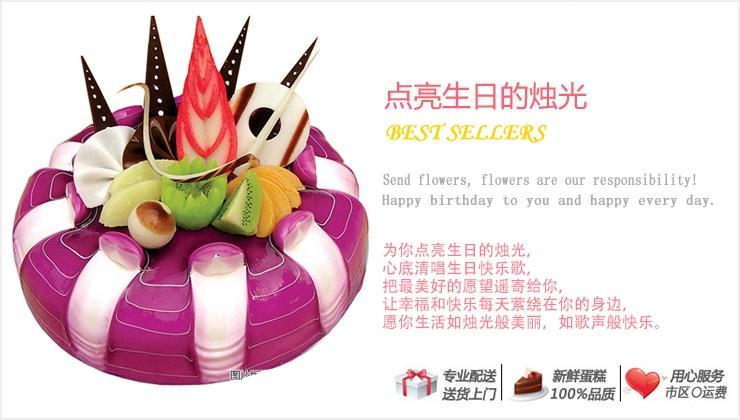点亮生日的烛光—快送鲜花网 双层蛋糕 蛋糕预定 生日蛋糕配送 网上蛋糕店 北京订蛋糕