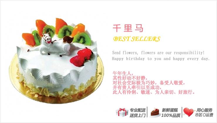 千里马—快送鲜花网|蛋糕店|生日蛋糕网|网上预定蛋糕|生日蛋糕配送|蛋糕预定