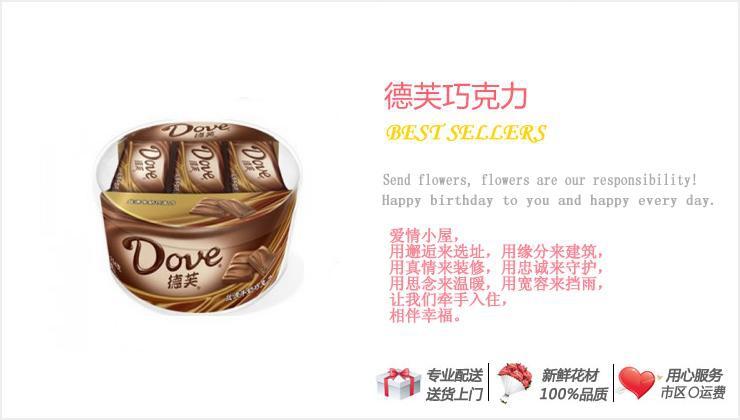 德芙巧克力—快送鲜花网|情人节巧克力|巧克力订购|德芙官方网站|网上买巧克力|异地送巧克力