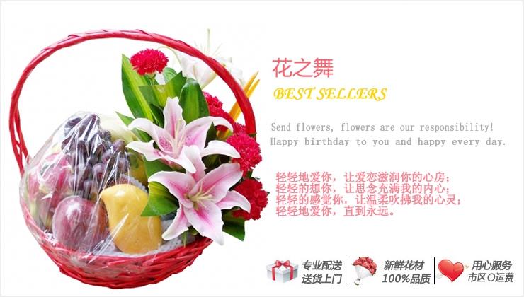 花之舞—快送鲜花网|水果花篮|礼品果篮|果篮订购|网上定水果篮|异地送水果篮