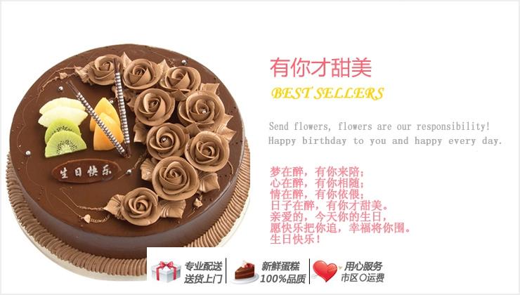 有你才甜美—快送鲜花网|蛋糕预订|异地送蛋糕|北京送蛋糕|生日蛋糕|预定生日蛋糕