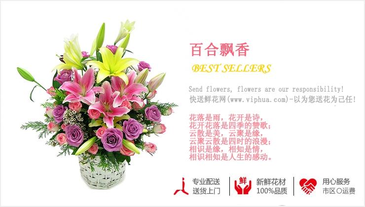 百合飘香—快送鲜花网|购买花篮|鲜花花篮|送花篮|订购花篮|异地送花|情人节花篮