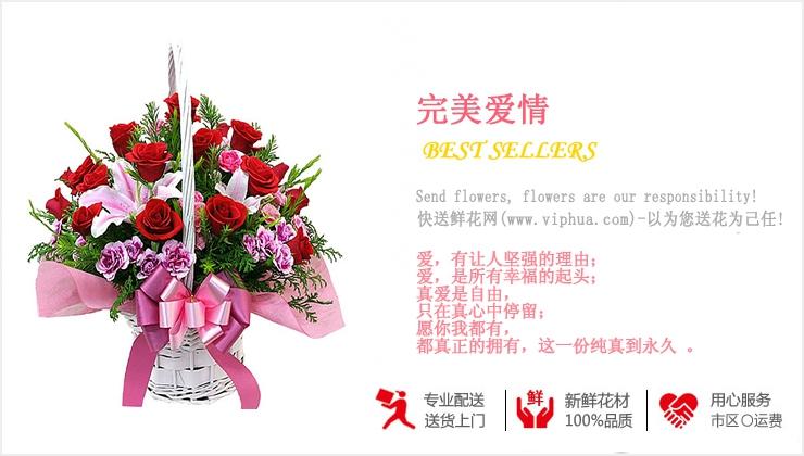 完美爱情—快送鲜花网 购买花篮 鲜花花篮 送花篮 订购花篮 异地送花 情人节花篮