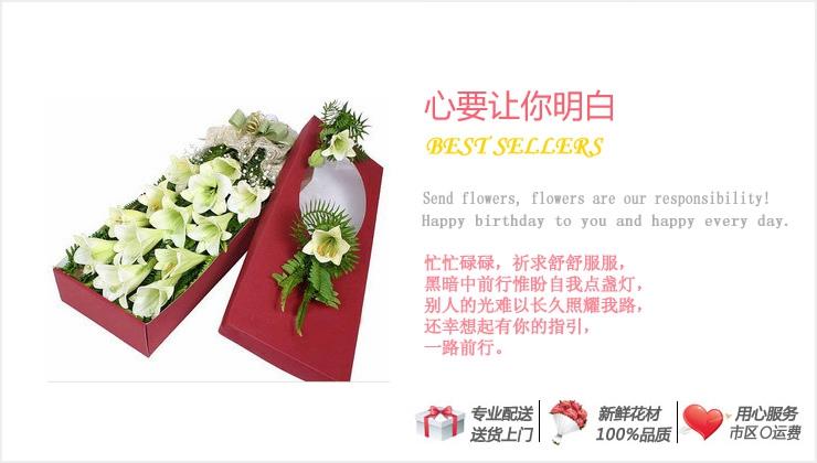 心要让你明白——快送鲜花网|鲜花礼盒|玫瑰礼盒|鲜花订购|情人节鲜花预定|鲜花快递|情人节送花