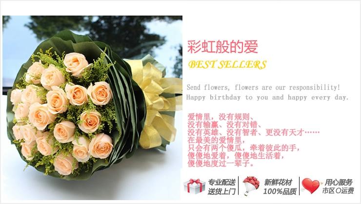 彩虹般的爱—快送鲜花网|情人节鲜花速递|异地订花|同城快递鲜花|网上订鲜花|节日鲜花