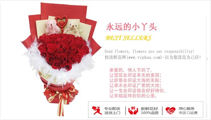 永远的小丫头—快送鲜花网|巧克力花束|鲜花订购|送花网站|网上买鲜花