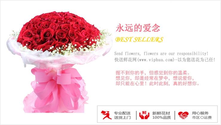 永远的爱念—快送鲜花网|重庆鲜花速递|异地订花|99朵玫瑰花订购|情人节网上订鲜花|七夕鲜花订购