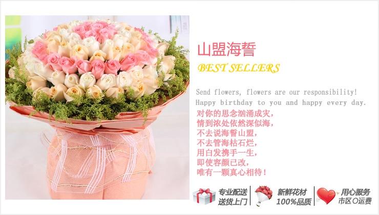 山盟海誓——快送鲜花网|广州鲜花速递|异地订花|99朵玫瑰花订购|情人节网上订鲜花|七夕鲜花订购