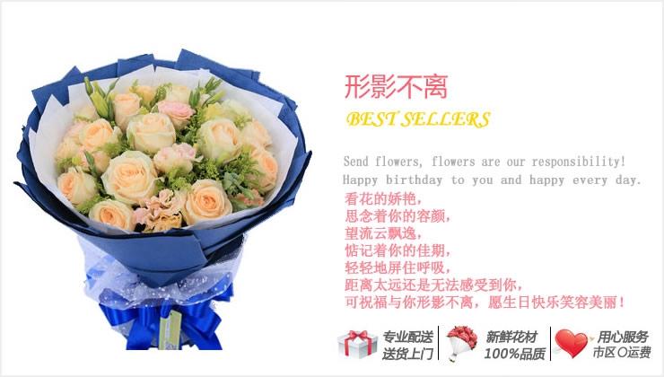 形影不离—快送鲜花网|情人节节鲜花|生日送鲜花|节日送什么|送女朋友鲜花|国际送花