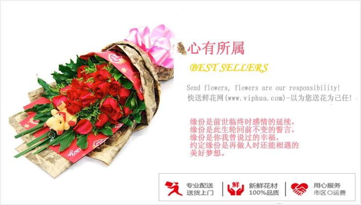 心有所属—快送鲜花网|送花网|异地送花|鲜花订购|中国鲜花专递网