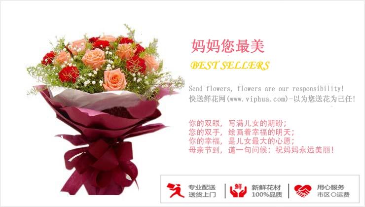 妈妈您最美—快送鲜花网|送鲜花|合肥鲜花店|网上订花|网上预定鲜花网站