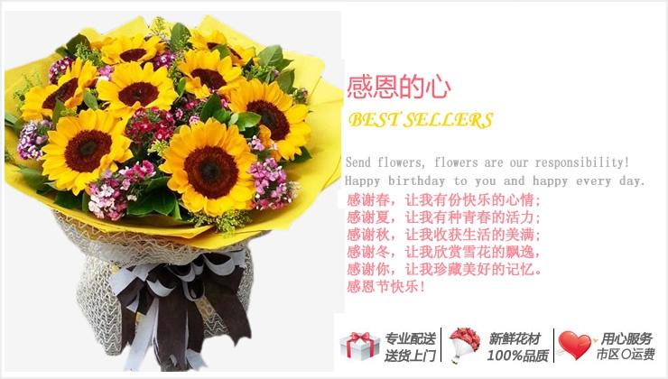 感恩的心—快送鲜花网|七夕节鲜花速递|送女友鲜花|同城快递鲜花|网上订鲜花|节日鲜花