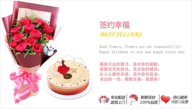 签约幸福—快送鲜花网|送爱人蛋糕|女友生日礼物|异地订蛋糕|鲜花蛋糕组合