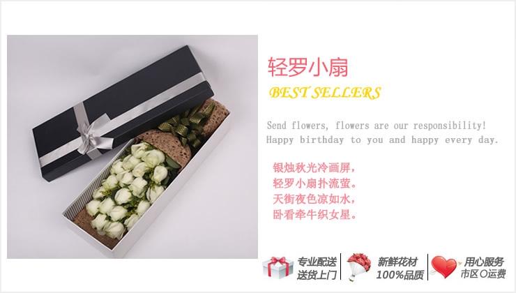 轻罗小扇—快送鲜花网|送宁波鲜花|订花网|鲜花预订|网上如何购买节日鲜花