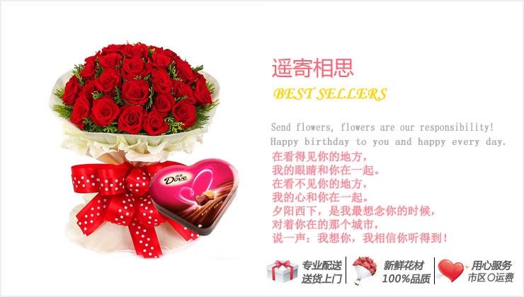 遥寄相思—快送鲜花网 送生日礼物 网上订购生日鲜花 异地给女友生日礼物 鲜花蛋糕网
