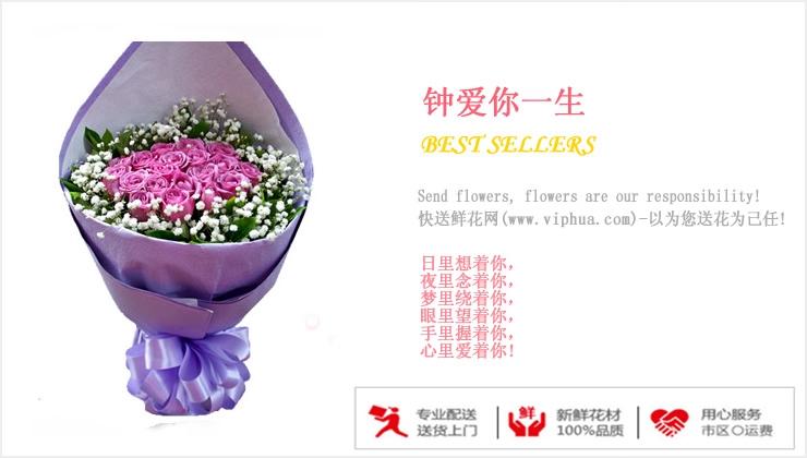 钟爱你一生—快送鲜花网|花店送花|鲜花店|七夕送花上门|网上购买七夕节鲜花