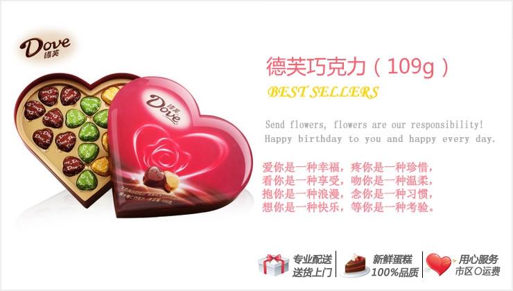 德芙巧克力—快送鲜花网 德芙巧克力 德芙官网 网上订购德芙 异地送巧克力 网购巧克力