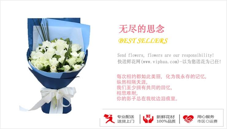无尽的思念—快送鲜花网|北京鲜花快递|鲜花快递公司|上海鲜花快递|深圳鲜花快递|重庆鲜花配送