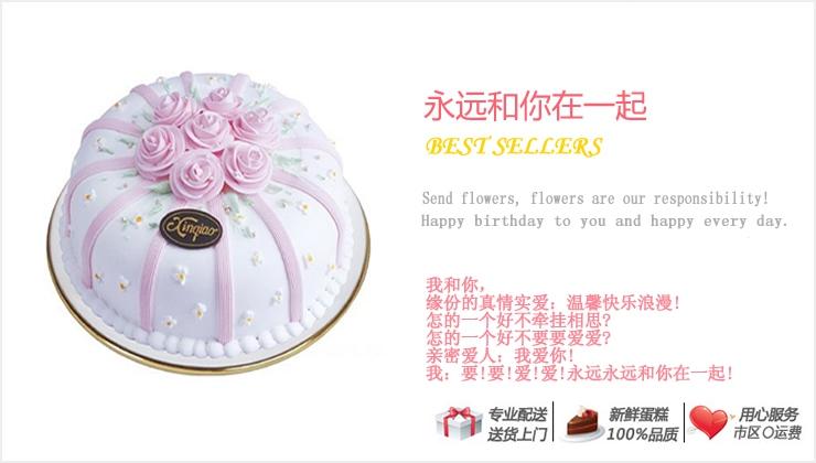 永远和你在一起-快送鲜花网|异地订蛋糕|蛋糕速递|蛋糕快递|深圳订蛋糕|蛋糕网
