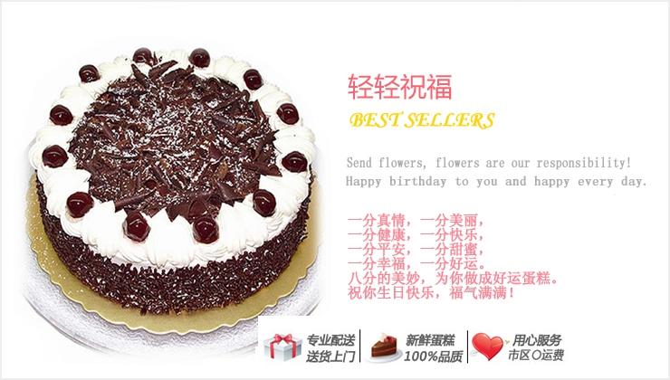 轻轻祝福-快送鲜花网南宁订蛋糕 柳州订蛋糕 桂林订蛋糕 梧州订蛋糕