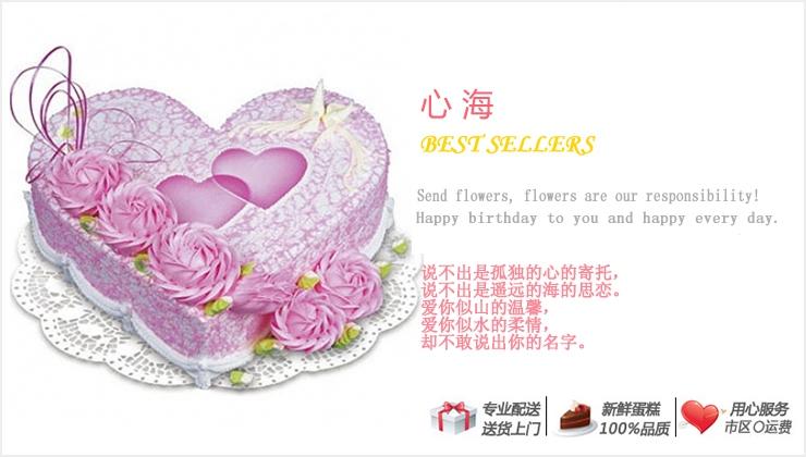 心海-快送鲜花网|陆丰订蛋糕|阳春订蛋糕|英德订蛋糕|连州订蛋糕