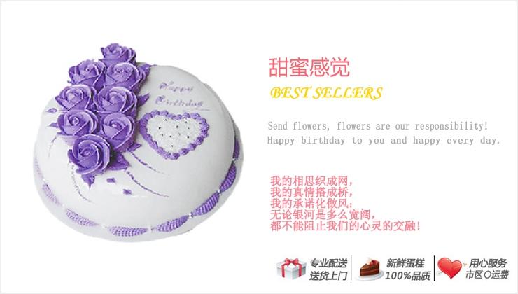 天伦之乐-快送鲜花网 城市预定蛋糕 网上订蛋糕 节日送蛋糕 县预定蛋糕