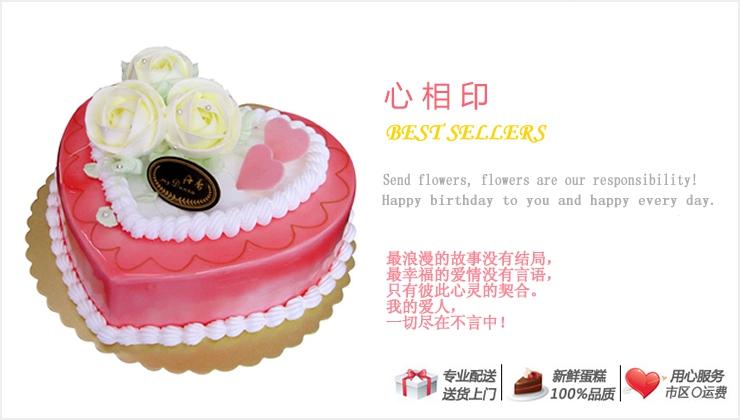 心相印-快送鲜花网清远订蛋糕 江门订蛋糕 汕尾订蛋糕 云浮订蛋糕