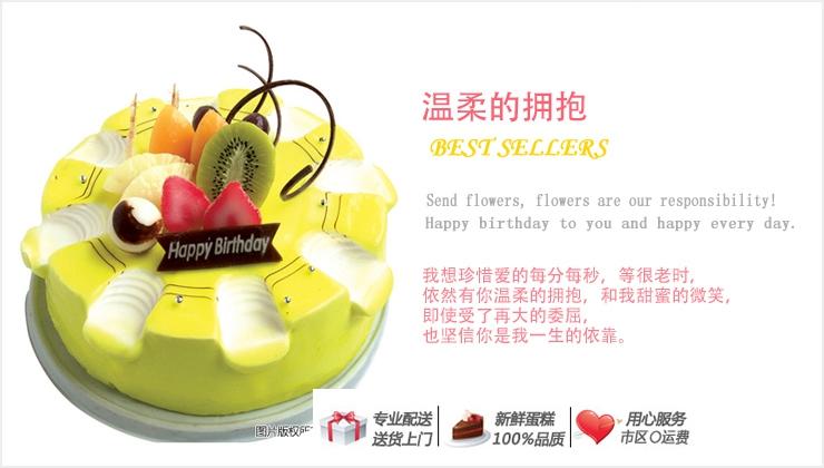 温柔的拥抱—快送蛋糕网 订蛋糕 蛋糕网站 快递蛋糕 北京蛋糕网上订购